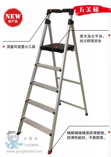 美国WERNER稳耐 铝合金5级宽踏板家用梯 CAL5-3 五美梯