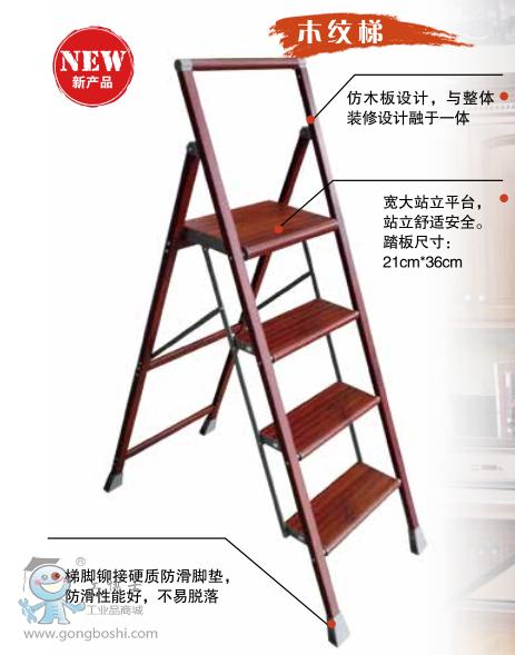 美国WERNER稳耐 铝合金4级宽踏板家用梯 WJ4-3 木纹梯