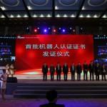 中国无人机首批CR认证受理通道正式开启!