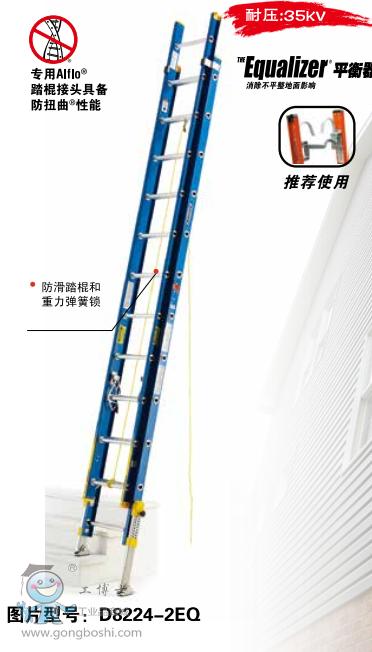 美国WERNER稳耐 玻璃钢带集成平衡器两节延伸梯 D8224-2EQ