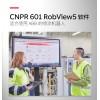 ABB 机器人培训服务 机器人软件应用 CNPR601 RobView5软件