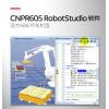 ABB 机器人培训服务 机器人软件应用 CNPR605 RobotStudio软件