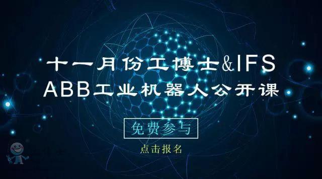 11元月ABB美高梅游戏平台登录网址培训免费公开课