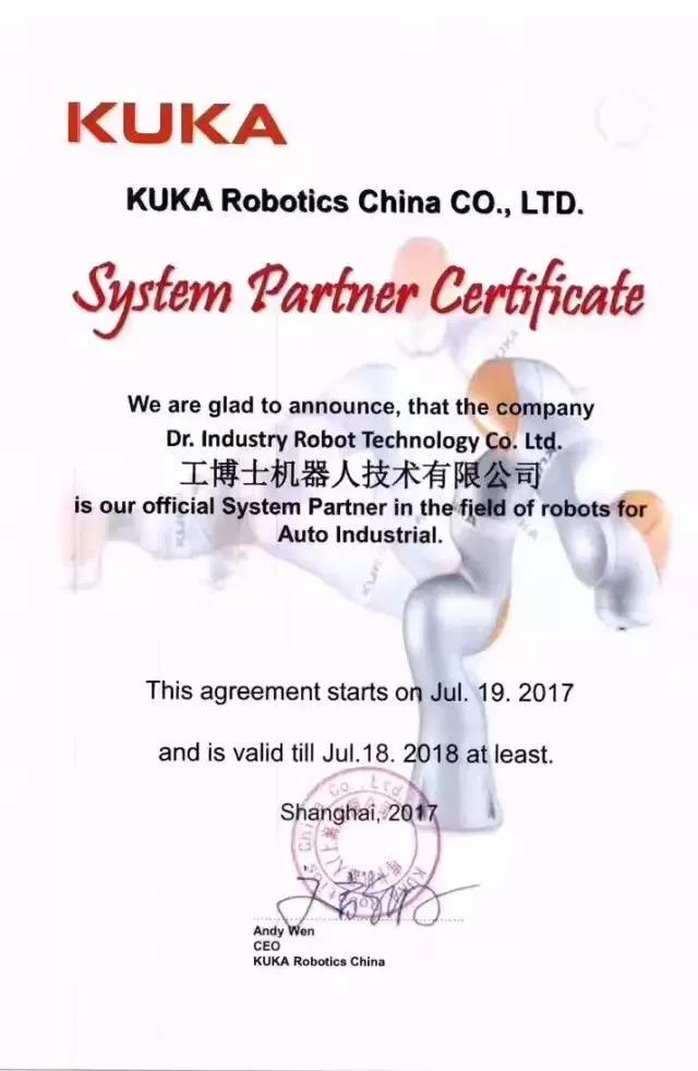 库卡机器人代理证书