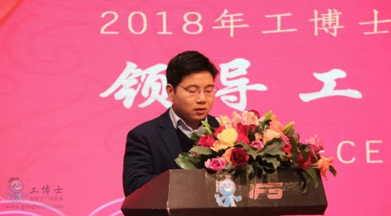 2018工博士埃伏斯年会