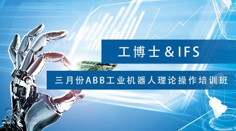 工博士&IFS三月份ABB工业机器人理论操作培训班