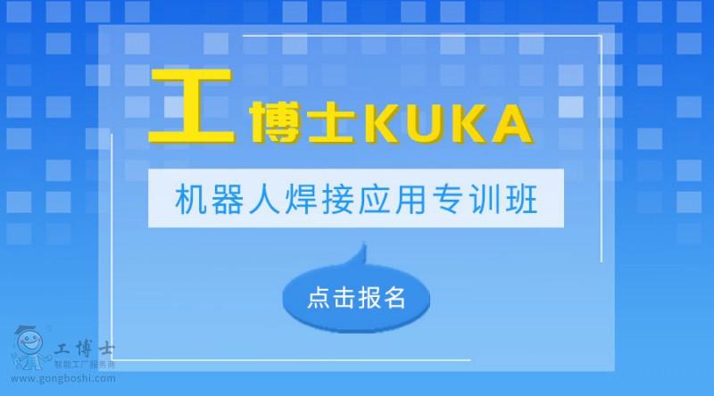 【焊接专训】八月工博士KUKA机器人弧焊专训班开课了