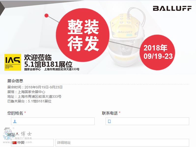 上海工业国际博览会