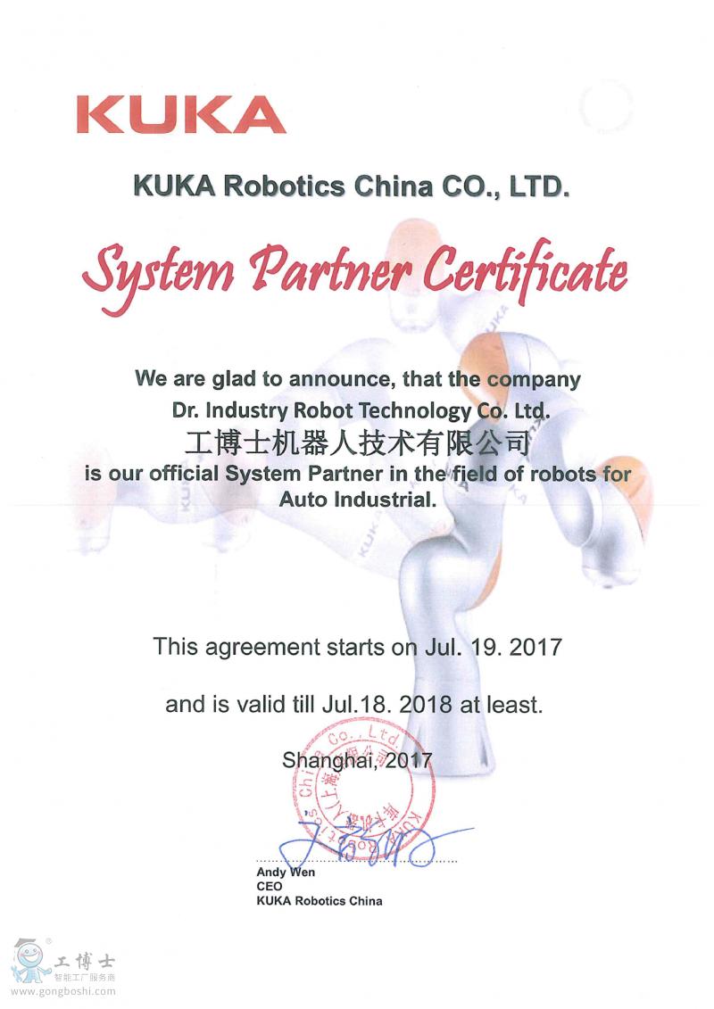 库卡代理证书