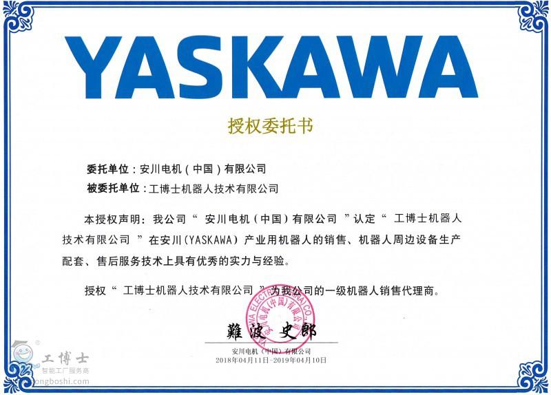 安川机器人授权证书