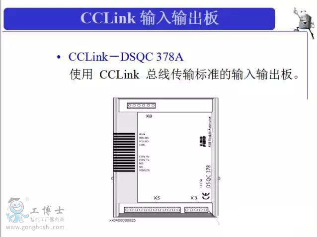CC<d><d><d>l<em></em>ink</d></d></d> 输入输出板DSQC 378A