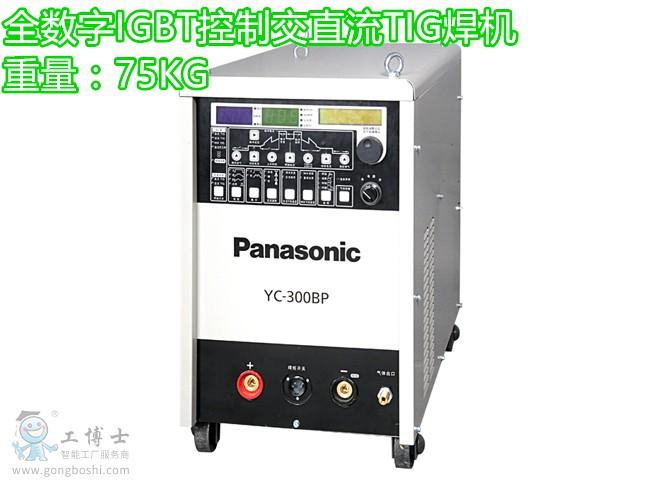 唐山松下全数字控制交直流脉冲逆变TI全数字控制交直流脉冲逆变TIG 氩弧焊机 型号:YC-300BP