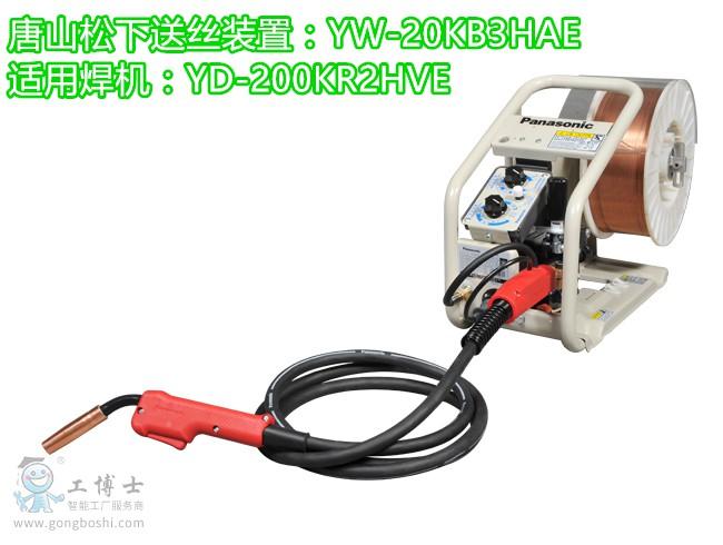 唐山松下气保焊机YD-200KR原装送丝机 型号:YW-20KB3