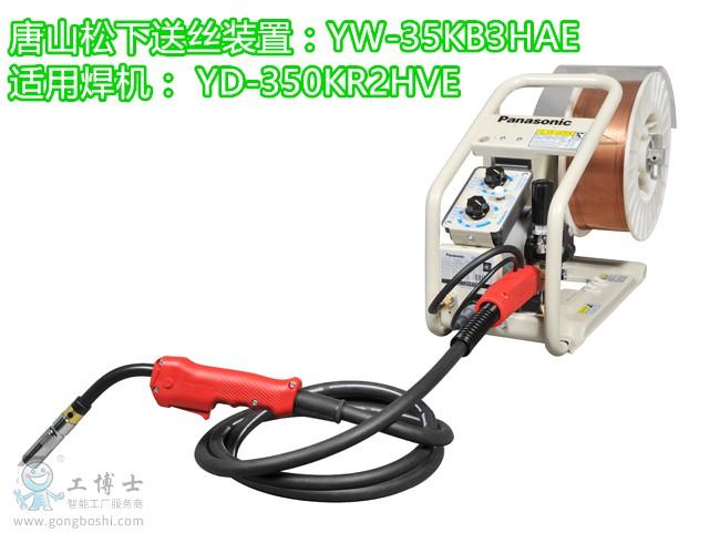 唐山松下气保焊机YD-350KR原装送丝机 型号:YW-35KB3HAE
