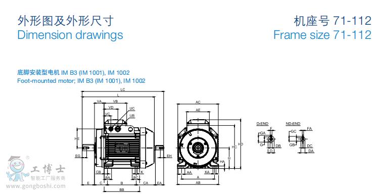 M3AA铝壳电机