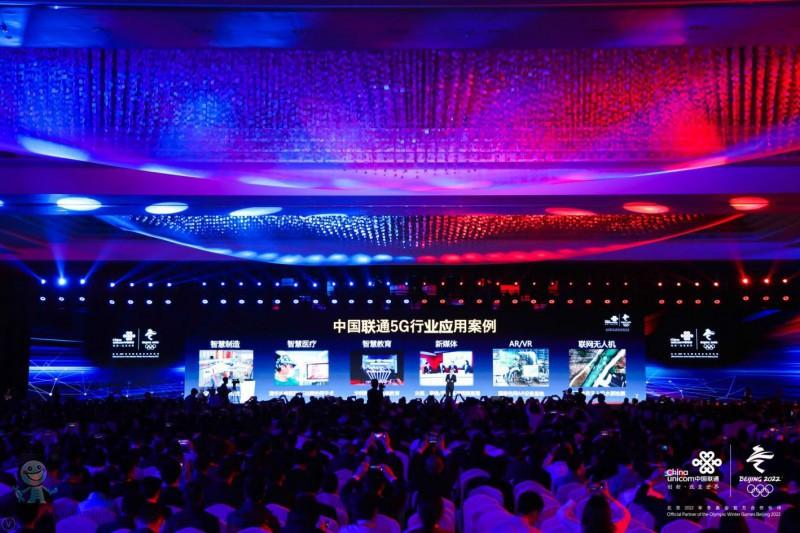 上海5G创新发展峰会暨中国联通全球产业链合作伙伴大会