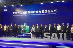 上海人工智能发展联盟成立