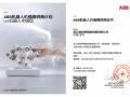 ABB机器人 代理证书