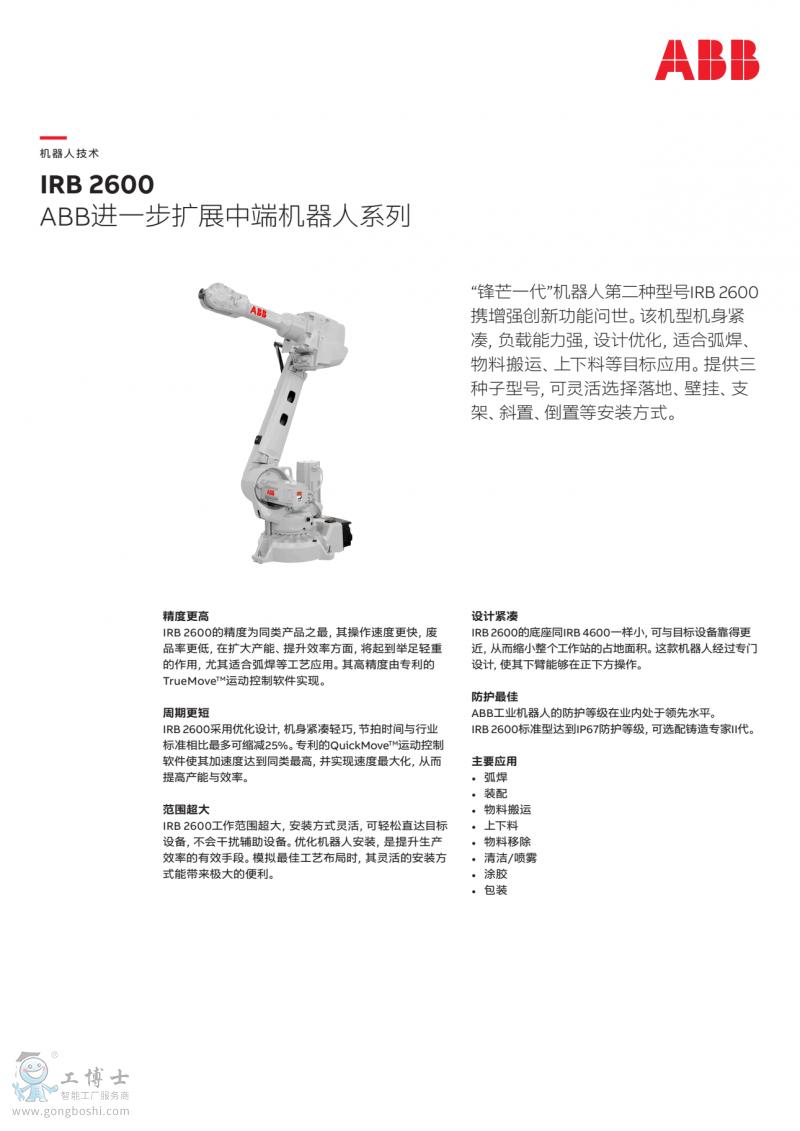 ABB机器人IRB2600-20/1.65产品|技术手册