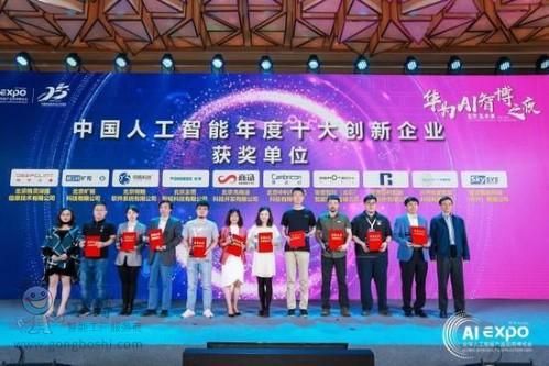 2019年中国人工智能年度十大创新企业