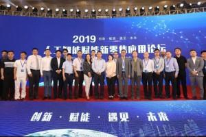 """热烈祝贺2019""""人工智能赋能新零售""""应用论坛顺利举办"""