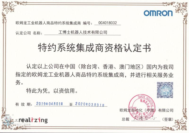 欧姆龙代理证书