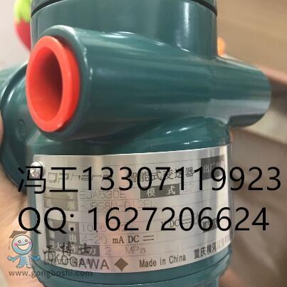 横河变送器EJA430A-EBS3B-37DD/M11
