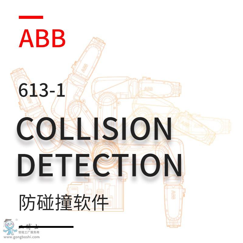ABB机器人防碰撞软件collision detection