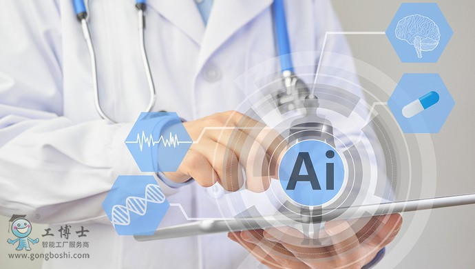 医学人工智能课程