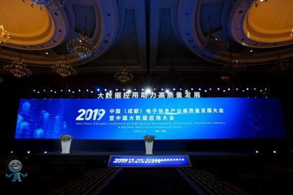 2019中国(成都)电子信息产业高质量发展大会