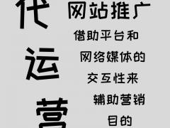 工业品网站推广——工业品站内外推广平台