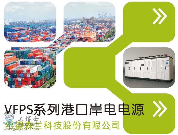 森兰VFPS系列港口岸电电源产品样本