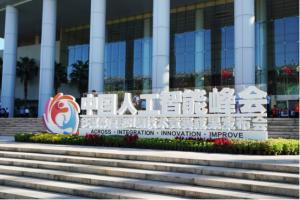 中国人工智能峰会厦门召开
