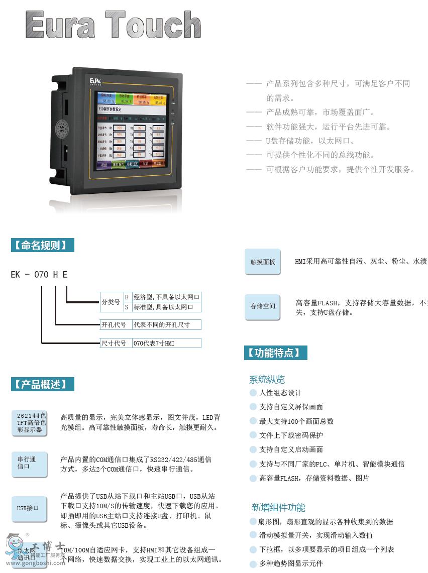 欧瑞传动自动化控制产品选型手册