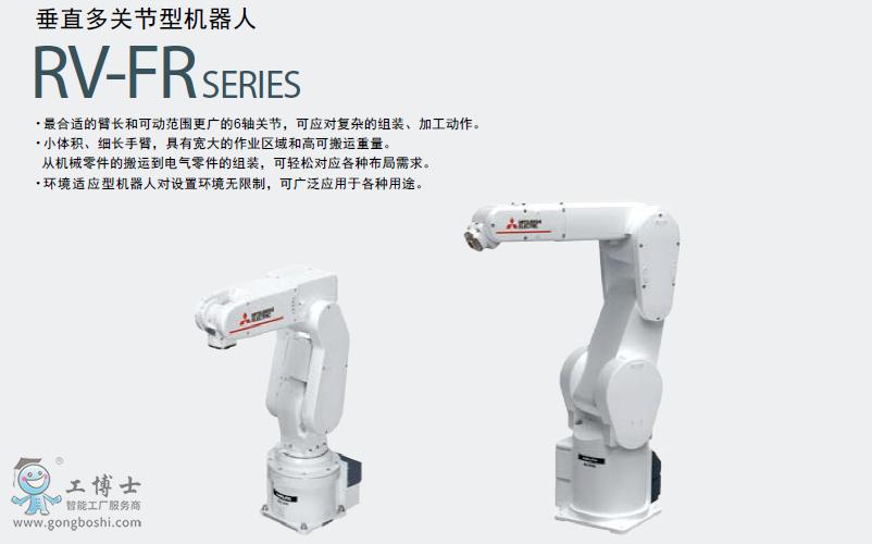 三菱垂直多关节机器人