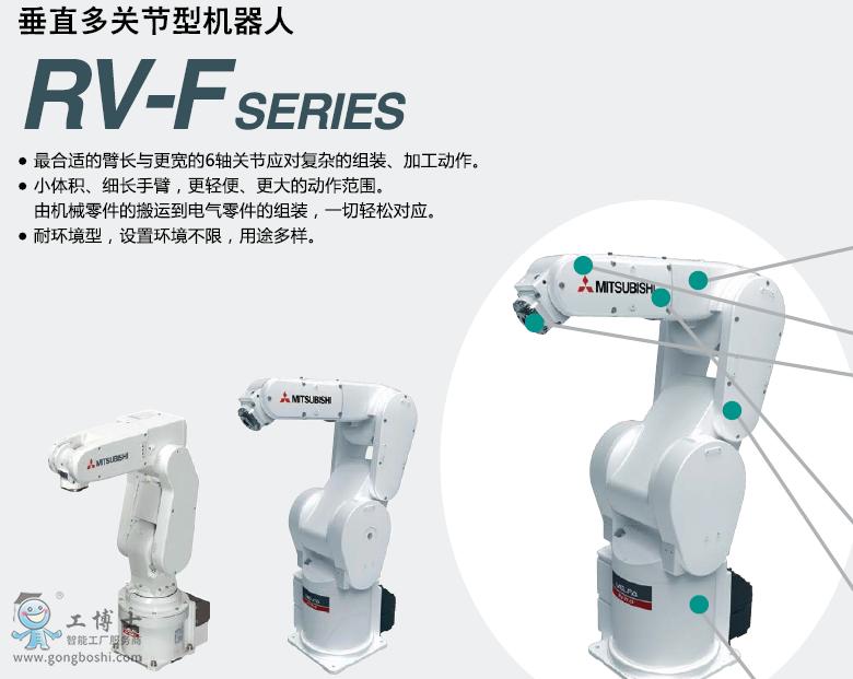 三菱垂直多关节型机器人RV-F系列
