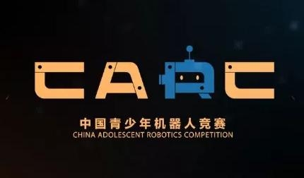 中国青少年机器人竞赛