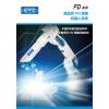 FD系列 高品质TIG焊接 机器人系统