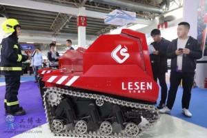 第18届中国国际消防展展示新型消防机器人、无人机