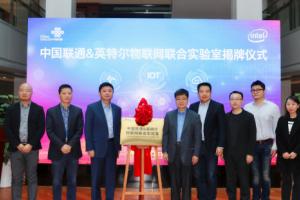 中国联通与英特尔正式成立了物联网联合实验室