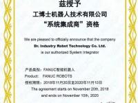 发那科机器人证书 (1)