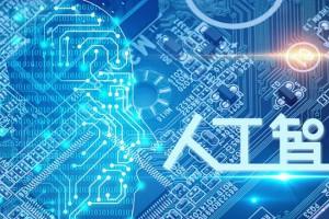 英特尔收购了以色列人工智能公司提高人工智能的能力