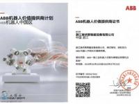 ABB机器人代理商资质证书
