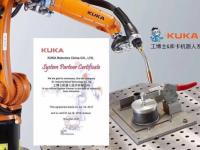 库卡机器人代理商资质证书