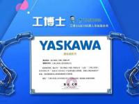 安川机器人代理商资质证书