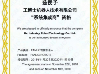 发那科机器人代理商资质证书