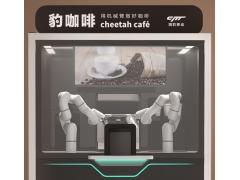 豹咖啡 cheetah cafe 机械臂技术