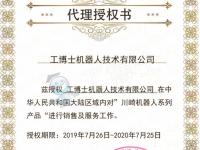 川崎机器人代理证书 (1)