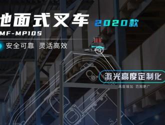 仙知机器人2020基于SRC的激光SLAM地面式自动叉车