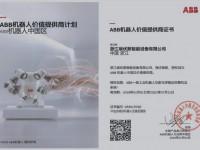 ABB机器人代理资格证书 (1)